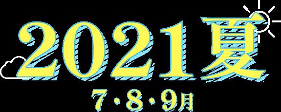 2021夏キャンペーン 6・7・8月